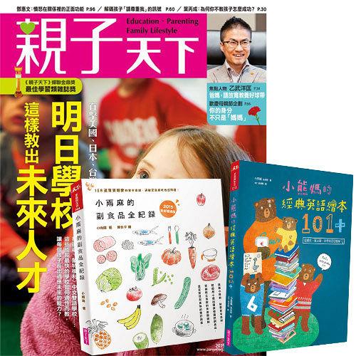 《親子天下》1年11期 +《小熊媽的經典英語繪本101+》+《小雨麻的副食品全紀錄》