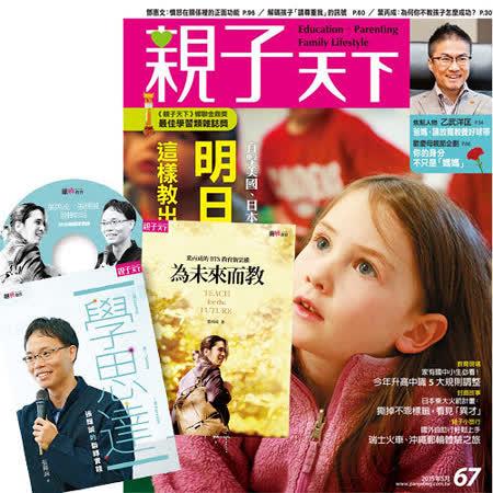 《親子天下》1年11期 +【葉丙成 + 張輝誠】翻轉雙書(含珍藏DVD)