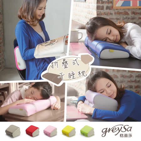 GreySa 格蕾莎折疊式午睡枕-二入(顏色可任選)