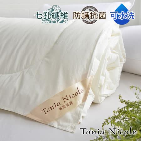 Tonia Nicole東妮寢飾英威達七孔夏被.四季被(雙人)