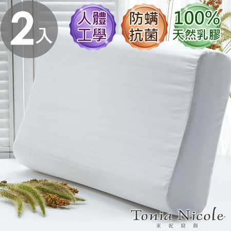 Tonia Nicole人體工學乳膠枕(2入)