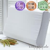 Tonia Nicole人體工學乳膠枕(1入)