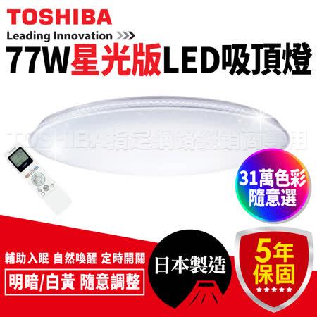Toshiba LED RGB智慧調光 羅浮宮吸頂燈 星光版