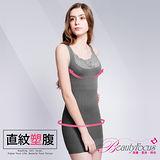 【BeautyFocus】280D塑腰蕾絲內搭背心-2439深灰色