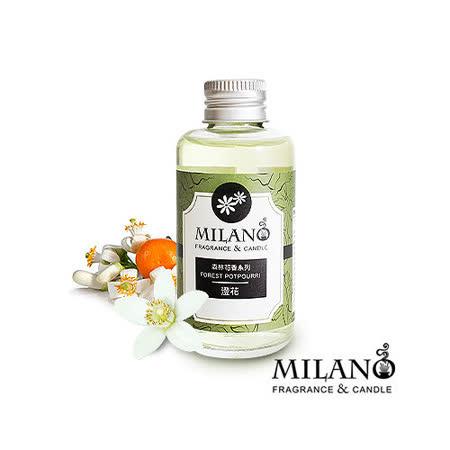 Milano經典法國香氛精油擴香單瓶組(澄花)