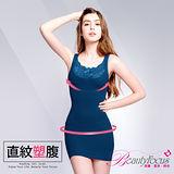 【BeautyFocus】280D塑腰蕾絲內搭背心-2439土耳其藍