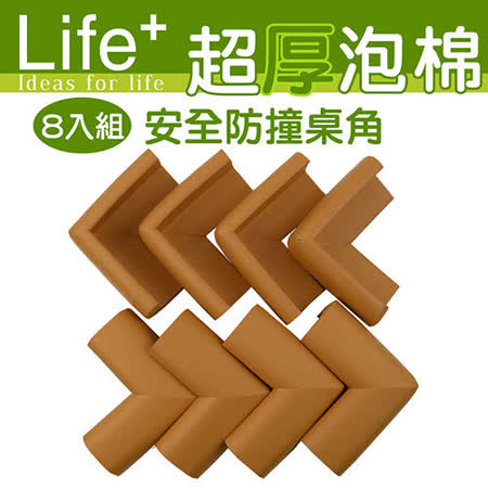 【Life+】超厚泡棉安全防撞桌角(駝色)