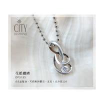 City Diamond『花都纏綿』18分鑽石項鍊