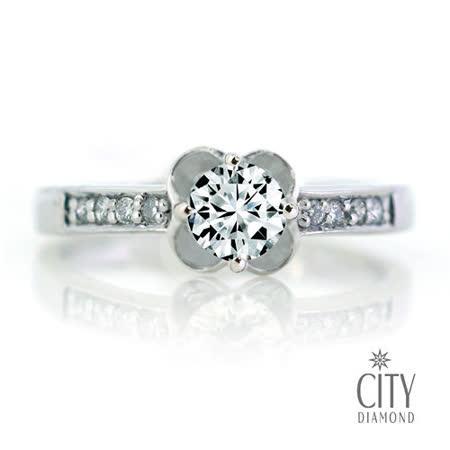 City Diamond『杜鵑花物語』52分鑽戒