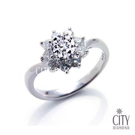 City Diamond『杜樂麗花園』50分鑽戒