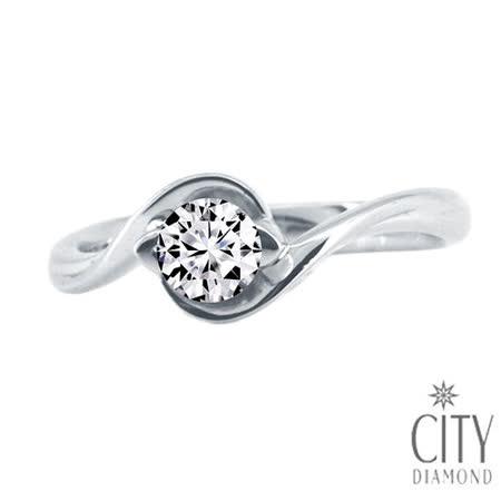 City Diamond『幸福宣言』30分F/VS1 鑽石戒指