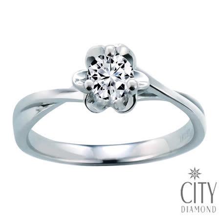 City Diamond『山茶花』30分F/VS1 鑽石戒指