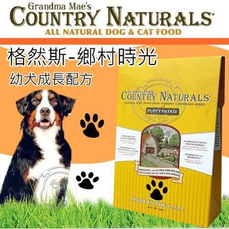 美國Country Naturals》格然斯鄉村時光-幼犬成長配方4磅1.8kgWDJ推薦