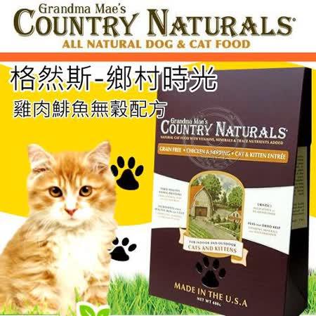 美國Country Naturals格然斯鄉村時光雞肉鯡魚無穀成幼貓3磅1.4kg