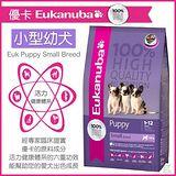 優卡Eukanuba 小型幼犬 活力健康犬糧 15kg