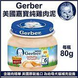 Baby Food 嘉寶純雞肉泥 80g【12罐】