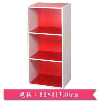 繽紛三層收納櫃-紅(89*41*30㎝)
