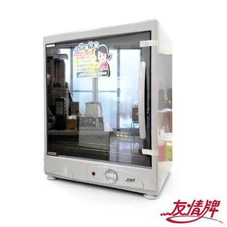 【網購】gohappy快樂購【友情牌】紫外線機械式三層烘碗機 PF-638開箱三重 愛 買