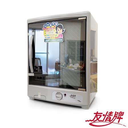 【友情牌】二層紫外線殺菌烘碗機 PF-3853