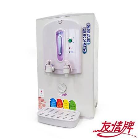 【網購】gohappy【友情牌】8.2公升溫熱開飲機 RA-6635哪裡買www feds com tw