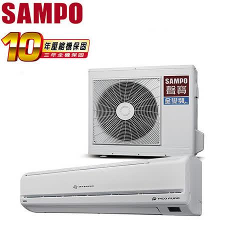 [促銷]SAMPO聲寶 10-13坪一對一變頻冷暖分離式冷氣(AM-PA63DC/AU-PA63DC)送安裝