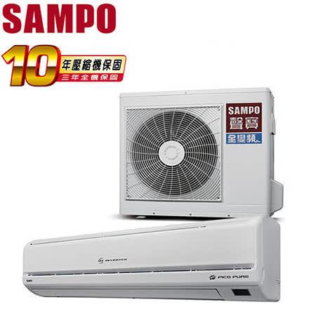 [促銷]SAMPO聲寶 10-13坪一對一變頻單冷分離式冷氣(AM-PA63D/AU-PA63D)送安裝