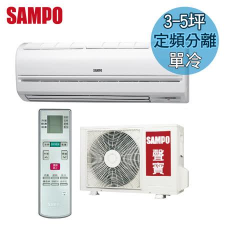 [促銷]SAMPO聲寶 3-5坪一對一定頻單冷分離式冷氣(AM-PA22L/AU-PA22)送安裝