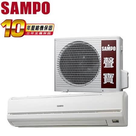 [促銷]SAMPO聲寶 8-10坪一對一定頻單冷分離式冷氣(AM-PA50L/AU-PA50)送安裝