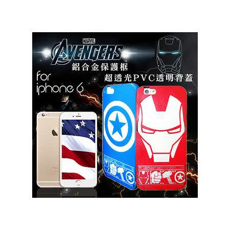 漫威 MARVEL 復仇者聯盟 iPHONE 6 4.7吋 鋁合金金屬邊框背蓋保護殼 手機殼 (LOGO系列)