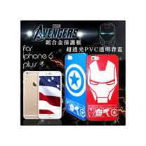 漫威 MARVEL 復仇者聯盟 iPhone 6 Plus 5.5吋 鋁合金金屬邊框背蓋保護殼 手機殼 (LOGO系列)
