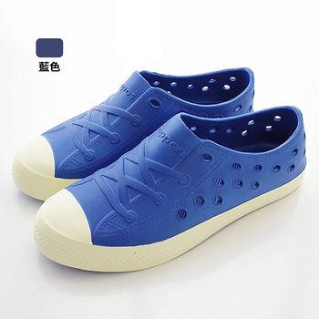 繽紛透氣洞洞鞋男款-寶藍色