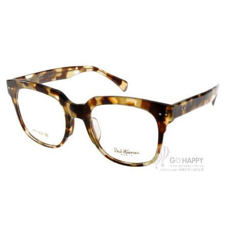 PAUL HUEMAN眼鏡 時尚熱銷款(琥珀) #PHF791D C4-2