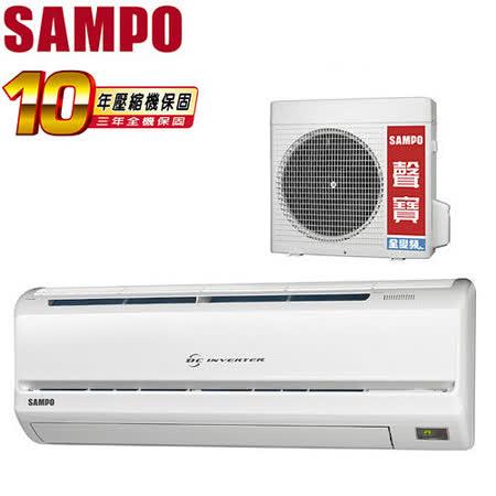 [促銷]SAMPO聲寶 3-5坪一對一變頻冷暖分離式冷氣(AM-V20DC/AU-V20DC)送安裝