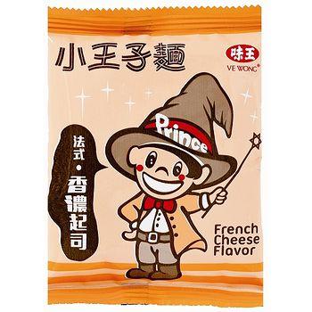 味王小王子麵法式香濃起司300g