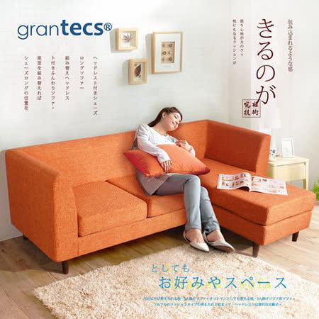 【grantecs】La Vie牧羊少年奇幻之旅沙發-質感橘