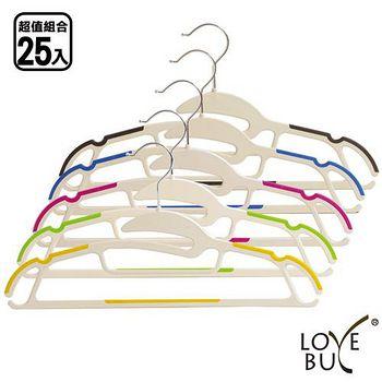 Love Buy 乾濕兩用多功能Z型防滑衣架 25入(5色裝)
