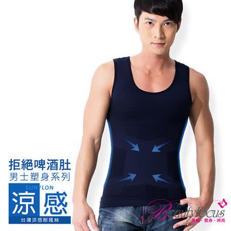 【美麗焦點】280D涼感男塑身背心-深藍色2474