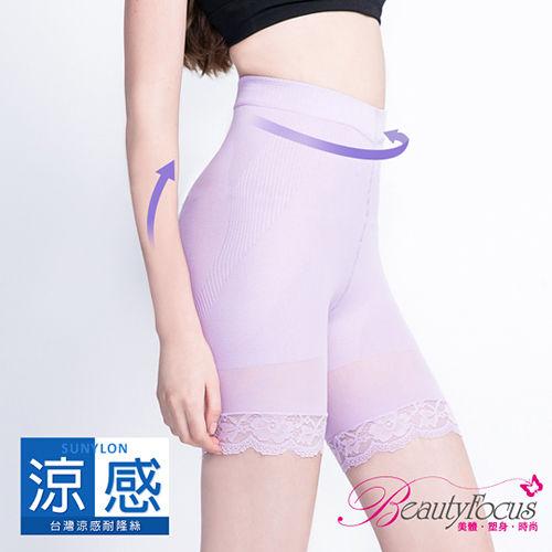 ~美麗焦點~280D升級版冰涼感蜜尻蕾絲平腹機能內搭褲~淺紫色2437