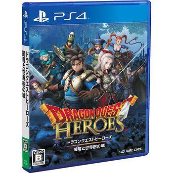 PS4 勇者鬥惡龍 英雄集結 闇龍與世界樹之城 亞洲日文版