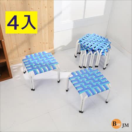 【網購】gohappy快樂購物網《BuyJM》四方板帶椅凳/板凳4入評價sogo 忠孝 復興