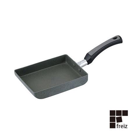 【FREIZ】日本進口耐磨陶瓷玉子燒鍋