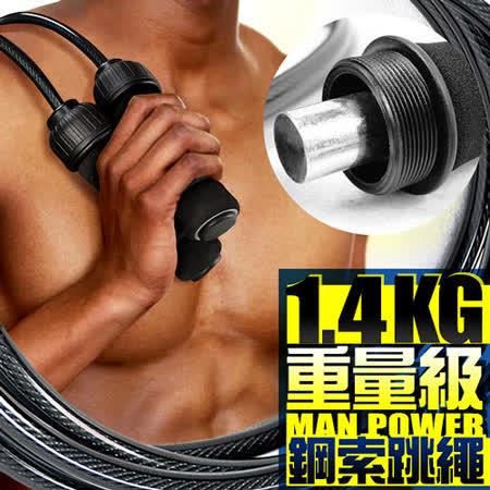 台灣製造 重量級1.4KG鋼索跳繩 P260-4901 1.4公斤加重跳繩.取代啞鈴重量訓練
