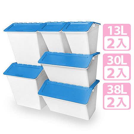 【樹德】繽紛可疊式掀蓋收納箱38L+30L+13L各2 (六入組)