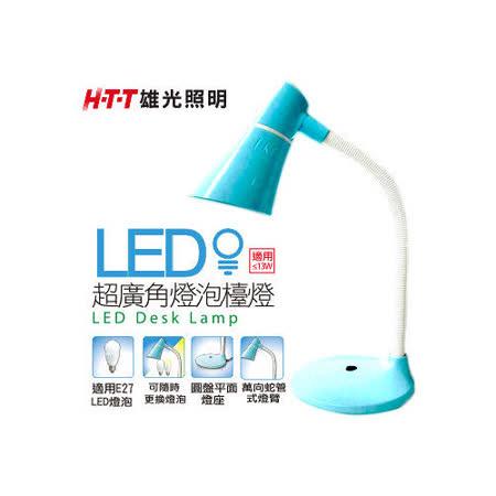 HTT雄光照明 LED超廣角燈泡檯燈 TD-605