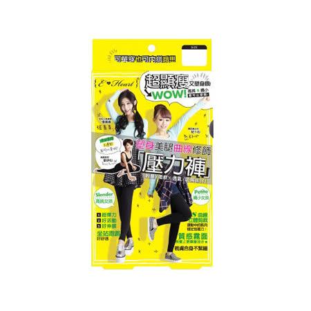 E-Heart 伊心塑身美腿曲線修飾壓力褲(1入)