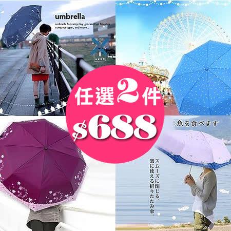 【好傘王】輕量級晴雨兩用國民自動傘(任2件$688)