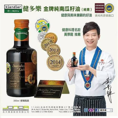 Kiendler健多樂金牌純南瓜籽油-250ml(玻璃瓶)X2瓶贈送健康純南瓜籽油輕巧裝X1盒