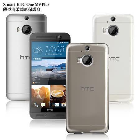 X_mart HTC One M9 Plus / M9+ 薄型清柔隱形保護套