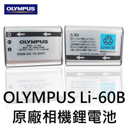 OLYMPUS Li-60B 原廠相機鋰電池 (平行輸入_無吊卡)