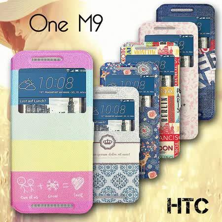 VXTRA  HTC One S9 / M9 可共用 藝術彩繪視窗皮套 手機保護皮套 支架皮套